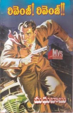 revange-revange-by-madhu-babu-novels-of-madhubabu-shadow-detectives-past-life-series-adventures