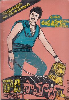 rowdy-samrat-telugu-drama-by-ch-sri-harsha