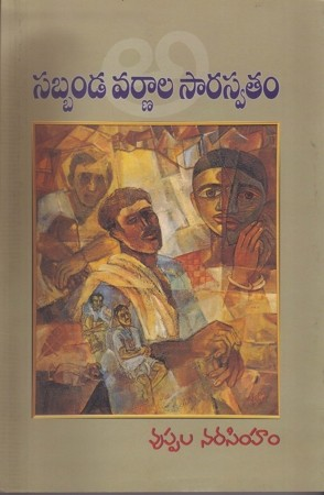 sabbanda-varnala-saraswatam