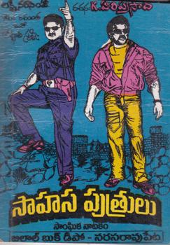 sahasaputrulu-telugu-drama-by-k-hariprasad