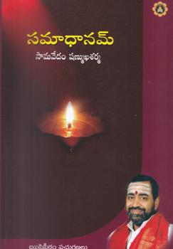 samadhanam-bhagam-1-telugu-book-by-samaveedam-shanmukhasarma
