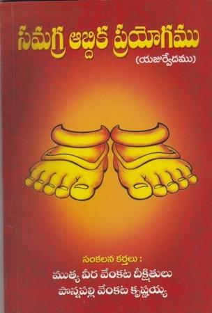 samagra-abdhika-prayogamu