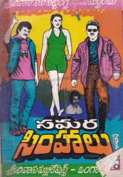 samara-simhaalu-telugu-drama-by-bandaru-nageswarao