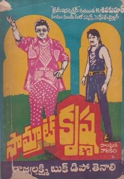 samrat-krishna-telugu-drama-by-k-sivakumar