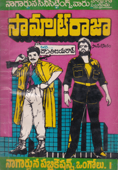 samratrajaa-telugu-drama-by-dasari-jayarao