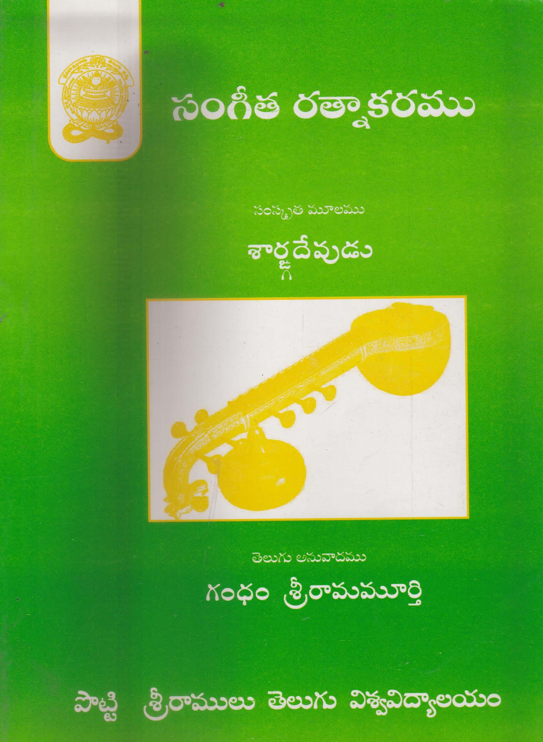 sangeeta-ratnakaramu