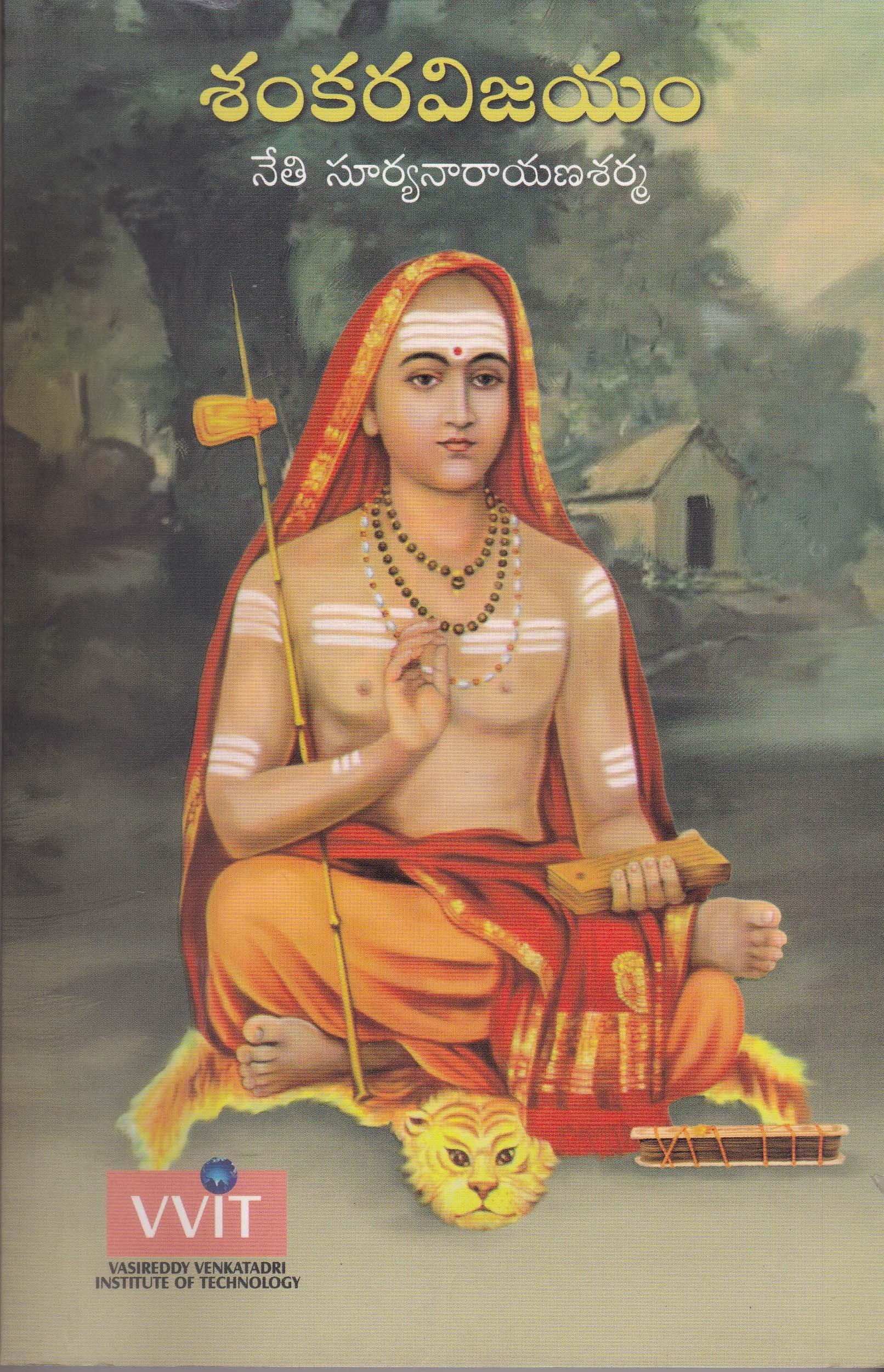 sankara-vijayam-telugu-novel-byneti-suryanarayana-sarm