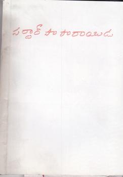 sardar-paparayudu-telugu-drama-by-d-arjunrao