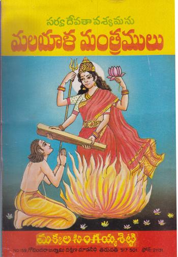 sarva-devata-vasyamanu-malayala-mantramulu-telugu-book