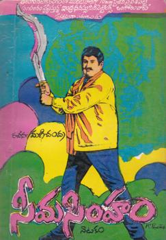 seemasimham-telugu-drama-by-manichandra