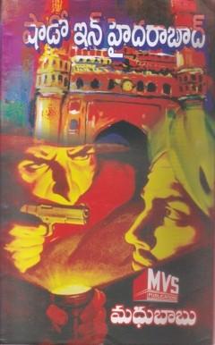 shadow-in-hyderabad-telugu-novel-by-madhu-babu-novels-of-madhubabu-shadow-detectives-past-life-series-adventures