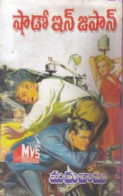 shadow-in-japan-telugu-novel-by-madhu-babu-novels-of-madhubabu-shadow-detectives-past-life-series-adventures