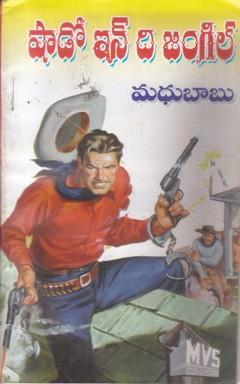 shadow-in-the-jungle-telugu-novel-by-madhu-babu-novels-of-madhubabu-shadow-detectives-past-life-series-adventures