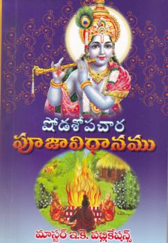 shodasopachara-pujaa-vidanamu-telgu-book-by-master-e-k-books