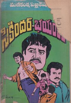 sikindar-bhayankar-telugu-drama-by-nadendlasambamurthi-naidu