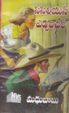 sisilian-adventure-telugu-novel-by-madhu-babu-novels-of-madhubabu-shadow-detectives-past-life-series-adventures