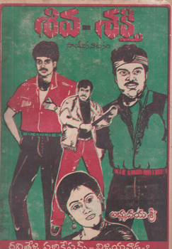 siva-sakti-telugu-drama-by-abhyudaya-sree
