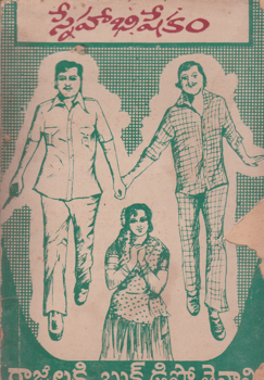 snehabishekam-telugu-drama-by-gl-satyababu
