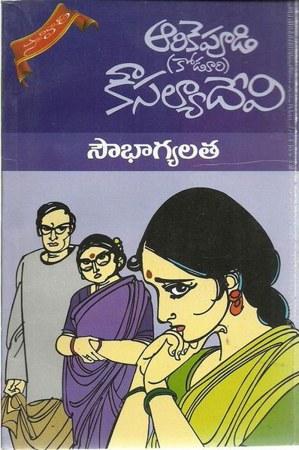soubhagyalatha