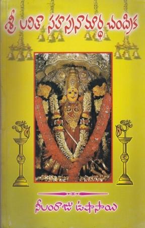 sree-lalithaa-sahasra-naamardha-chandrika