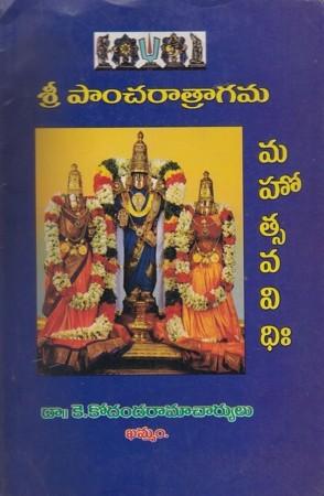 sree-pamcharaatragamu-mahotswavavidhi