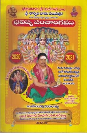 sree-sarvari-nama-samvatsara-bhavishya-panchangamu-2020-2021