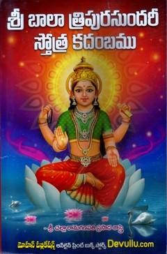 sri-bala-tripurasundhari-stotra-kadhambamu-telugu-book-by-sri-challa-ramaganapathi-prasada-sastry