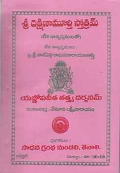 sri-dakshanaamurthi-stotram-telugu-book-by-vemuri-lakshmi-narayana