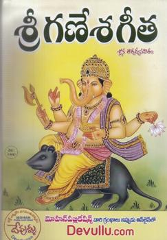 sri-ganesha-geeta-telugu-book-by-udali-subbarama-sastry