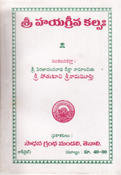 sri-hayaagriva-kalpam-telugu-book-by-sri-potukuchi-sri-raamamurthi