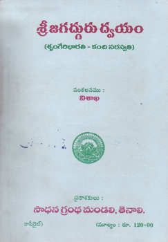sri-jagadguru-dvayam-telugu-book-by-sadhana-grandha-mandali