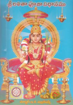 sri-lalithaa-pujaa-vidanamu-telgu-book-by-master-e-k-books