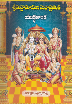 sri-madramayana-sudha-sravanthi-set-of-books-3-telugu-book-by-malladi-punnayya
