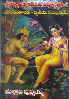 sri-madramayana-sudha-sravanthi-sundarakandapart-2-set-of-books-3-telugu-book-by-malladi-punnayya