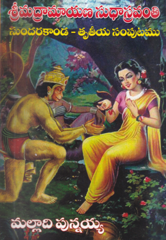 sri-madramayana-sudha-sravanthi-sundarakandapart-3-set-of-books-3-telugu-book-by-malladi-punnayya