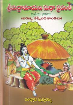 sri-madramayana-sudha-sravanthipart-2-set-of-books-3-telugu-book-by-malladi-punnayya