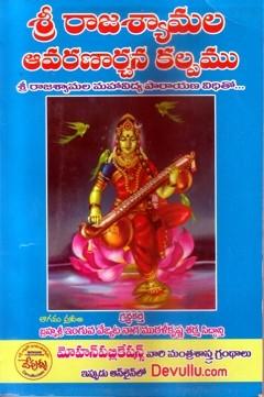 sri-rajasyamala-aavaranarchana-kalpamu-by-inguva-naga-murali-krishna-sharma-sastry