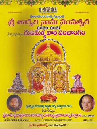 sri-sarvari-nama-samvatsara-gudimella-vari-panchangam-2020-2021
