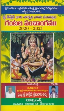 sri-tenneti-vari-gantala-panchangam-2020-2021