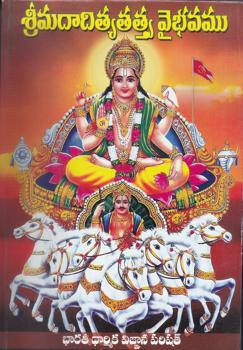 srimadadityatatva-vaibhavam-telugu-book-by-vedantam-sapatkumaracharyulu