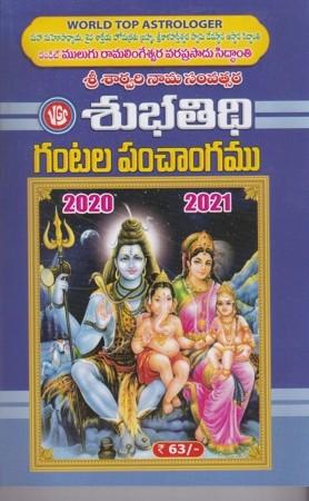 subha-tidhi-gantala-panchangam-2020-2021