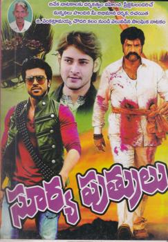 suryaputrulu-telugu-drama-by-g-ventramayya