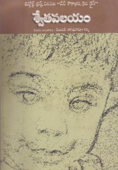 swethavalayam-telugu-book-by-modali-nagabushana-sarma