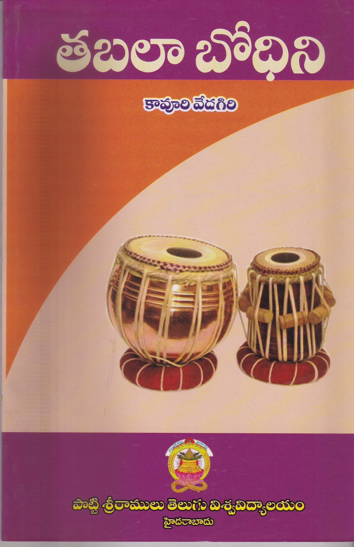 tabala-bhodhini