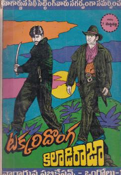 takkaridonga-kilaadirajaa-telugu-drama-by-p-mattapally