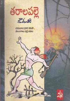 taralapalle-koumudi-telugu-book-by-koumudi