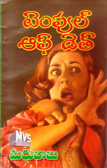 temple-of-death-telugu-novel-by-madhu-babu-novels-of-madhubabu-shadow-detectives-past-life-series-adventures