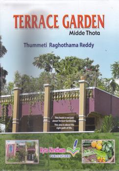 terrace-garden-midde-thota-english-book-by-t-raghothama-reddy
