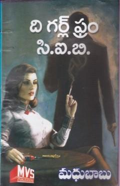 the-girl-from-cib-telugu-novel-by-madhu-babu-novels-of-madhubabu-shadow-detectives-past-life-series-adventures