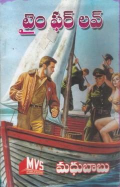 time-for-love-telugu-novel-by-madhu-babu-novels-of-madhubabu-shadow-detectives-past-life-series-adventures